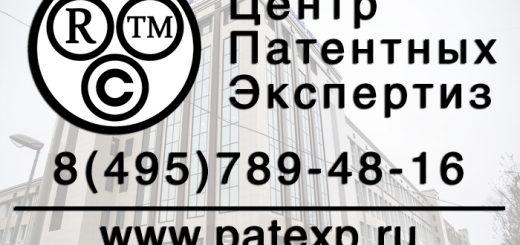 "АНО ""Центр Патентных Экспертиз"""